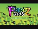 FRENZ 2018 二日目深夜の部エンディング