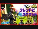 【フォートナイト】仲間と共にスクワッドでVR目指せ! ザコ勢が行くFORTNITE!!
