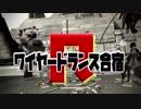 【PSO2】2018 ワイヤードランス合宿R