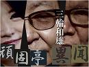 【頑固亭異聞】安倍3選、そしてこれから[桜H30/9/24]