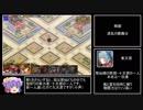 【ゆっくり実況】男達の千年戦争_Part66