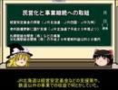 【ゆっくり】JR北海道について、何かしゃべります【雑談】