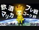 【マリオカート8DX】実況者飲酒マリカフレ戦「コーク杯」3GP...