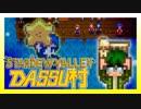 【Stardew Valley】メンバー4人のセカンドライフ【DASSU村20日目】