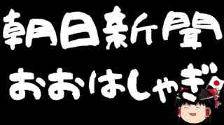 【ゆっくり保守】朝日新聞「験担ぎのカツ