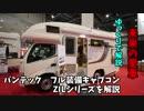 【ゆっくり】総額1000万円越えキャブコン、ZIL520を解説