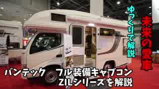 【ゆっくり】総額1000万円越えキャブコン