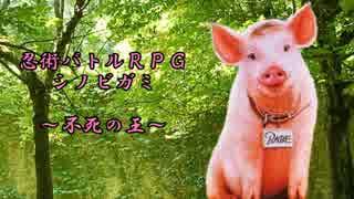 【シノビガミ】不死の王 第二話【実卓リプレイ】