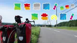 [ゆっくり]夏を満喫!自転車東北の旅!