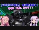 【地球防衛軍4.1】地球は「私達」が守る!その6【VOICEROID実況】