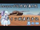 【WoT】琴葉式ドイツ戦車道手記=其の四=【VOICEROID】