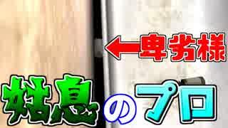 【GMOD】卑劣なヤツがいるかくれんぼ【pro