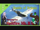【WarThunder】山葵、空を飛ぶ二十六機目「Battle of Britain」【ゆっくり&Voice...