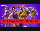 [Ninja] --- 9/24配信ハイライトまとめPart2 --- [Fortnite]