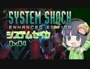 【SystemShock】システムセイカ0x04【VOICEROID実況】