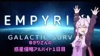 【Empyrion】ゆかりさんの惑星侵略アルバ