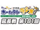 【延長戦#181】れい&ゆいの文化放送ホームランラジオ!