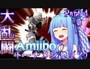 スマブラfor WiiU Amiiboトーナメント? Part4