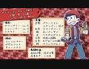 【卓ゲ松さんSW2.0】リルドラ数字松のとある冒険 1-3【GM長男】