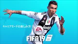 【FIFA19】監督キャリアモードの楽しみ方!【紹介】