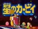 【カービィMAD】恋のkwsk伝説