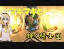 【Hearthstone】マキマキと輝く騎士団 その5