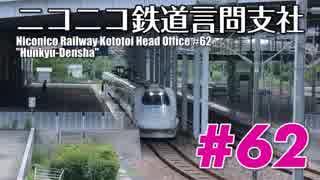 【A列車で行こう9 Ver5.0】ニコニコ鉄道言