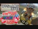 【実況】第1回マリオカート8DX コーク杯 3GP目【はやちゃん視点】