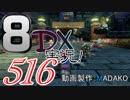 初日から始める!日刊マリオカート8DX実況プレイ516日目