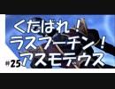 【実況】#25 こんな神ゲーしらないとか!【シャドウハーツ2】