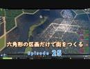 【CitiesSkylines】六角形の区画だけで街をつくる Ep25【ゆっくり実況】