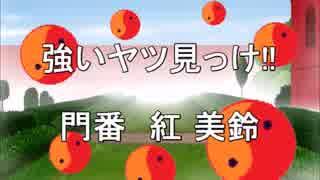 幻想郷冒険譚「GT」-2話