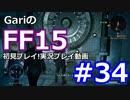 【FFXV】初見プレイ! PS4「FF15」実況プレイ動画 34