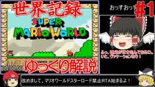 【ゆっくり解説】世界記録のマリオワールド☆スターロード禁止RTA 32分52秒10 #1