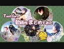 【MMD刀剣乱舞】Twitterの動画をまとめてみた 参 (三日月宗近)