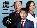 【DHC】9/20(木) 有本香×百田尚樹×KAZUYA(電話出演)×居島一...