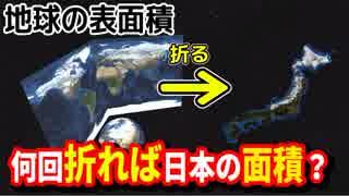 【物理エンジン】地球の表面積の紙を何回