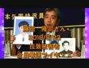 拉致被害者全員奪還ツイキャス 2018年09月23日放送分藤田 隆司さん コメント無し