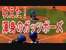 【ゆっくり実況】最弱投手でマイライフpart76【パワプロ2017】
