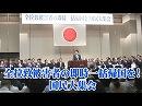 【拉致問題】全拉致被害者の即時一括帰国を!国民大集会[桜H30/9/25]