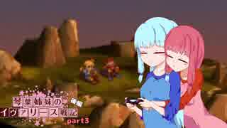 【FFT】琴葉姉妹のイヴァリース戦記 part3