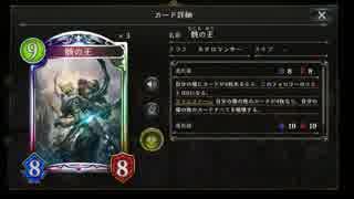 【シャドバ】3人の王