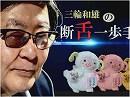 【断舌一歩手前】「石破善戦」の総括、沖縄県知事選挙と憲法...