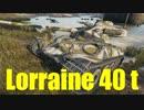 【WoT:Lorraine 40 t】ゆっくり実況でおくる戦車戦Part440 byアラモンド