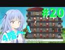 【メゾン・ド・魔王】琴葉姉妹は早く帰ってゲームがしたい。#20
