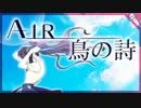 【富士葵】鳥の詩/Lia【歌ってみた】