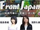 【Front Japan 桜】東ティモール行ってきた!~知られざる日本軍「逆無線隊」の活...