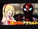 Marvel's Spider-Manのマイルズ君を弦巻マキが三分語る③【積みアラ】