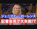 【翻訳】ジェニファー・ローレンスが叫びまくる!The Tonight Showに字幕をつけてみた!
