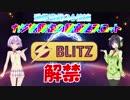 【オンラインカジノ】カジ旅限定の超高速モードスロット、解禁【結月ゆかり・京町セイカ】